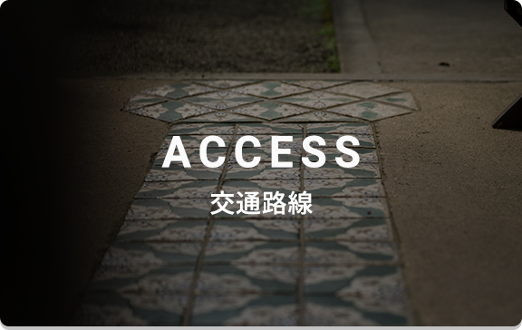 ACCESS アクセス