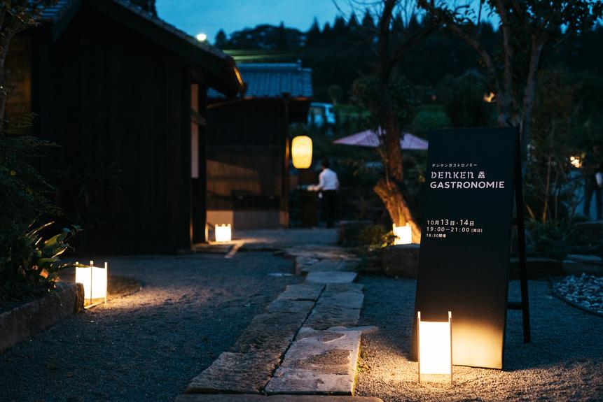 DENKEN GASTRONOMIE 1 © 2018 Kazuhiko Watanabe